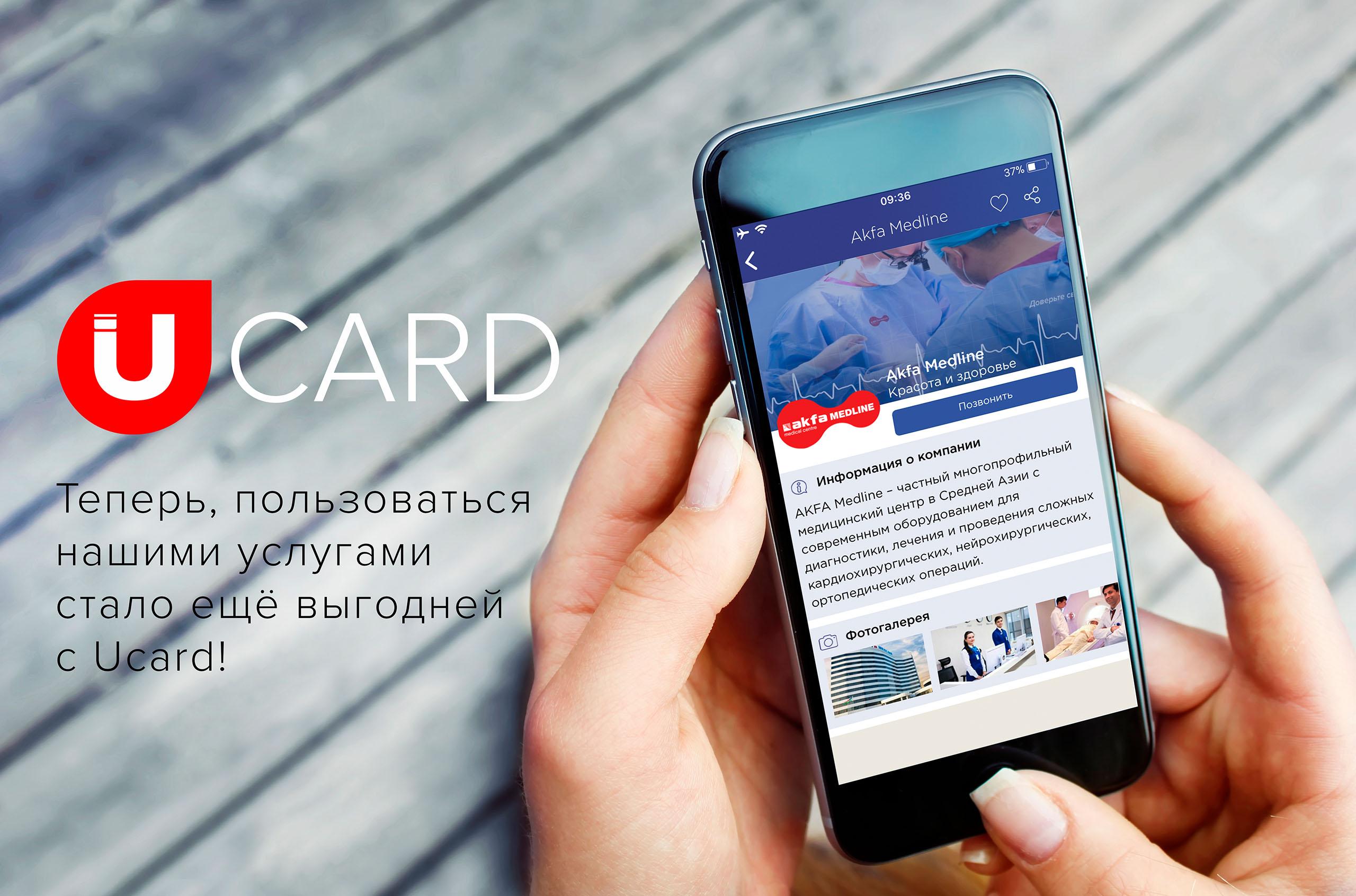 AKFA Medline becomes partner of Ucard system
