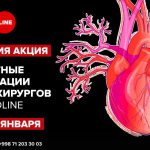 Консультации кардиохирургов