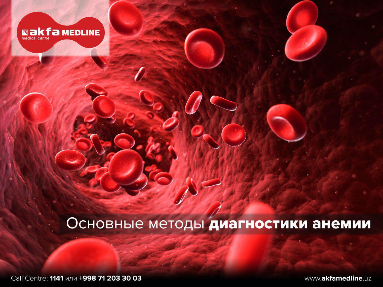 Лабораторные исследования в AKFA Medline.