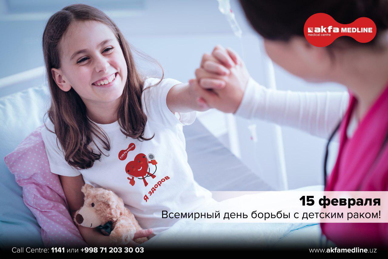 15 февраля – Всемирный день борьбы с детским раком!