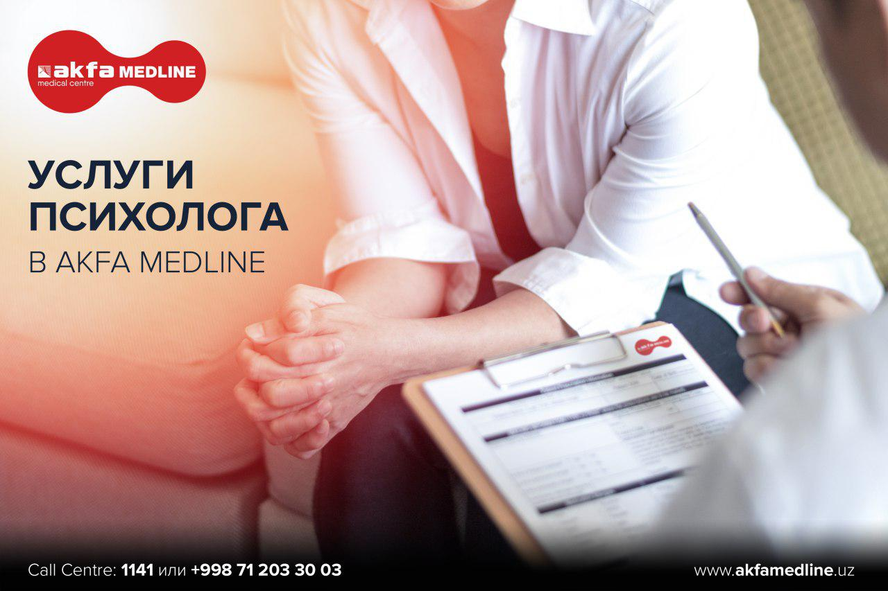 Услуги психолога в AKFA Medline!