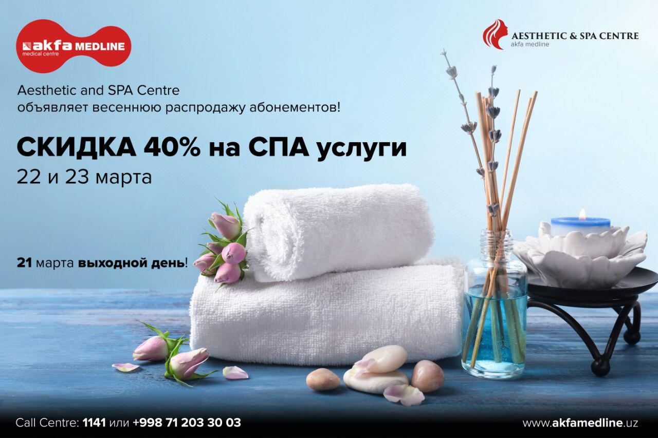 (Русский) Ещё больше скидок и акций в AKFA Medline? Не может быть!