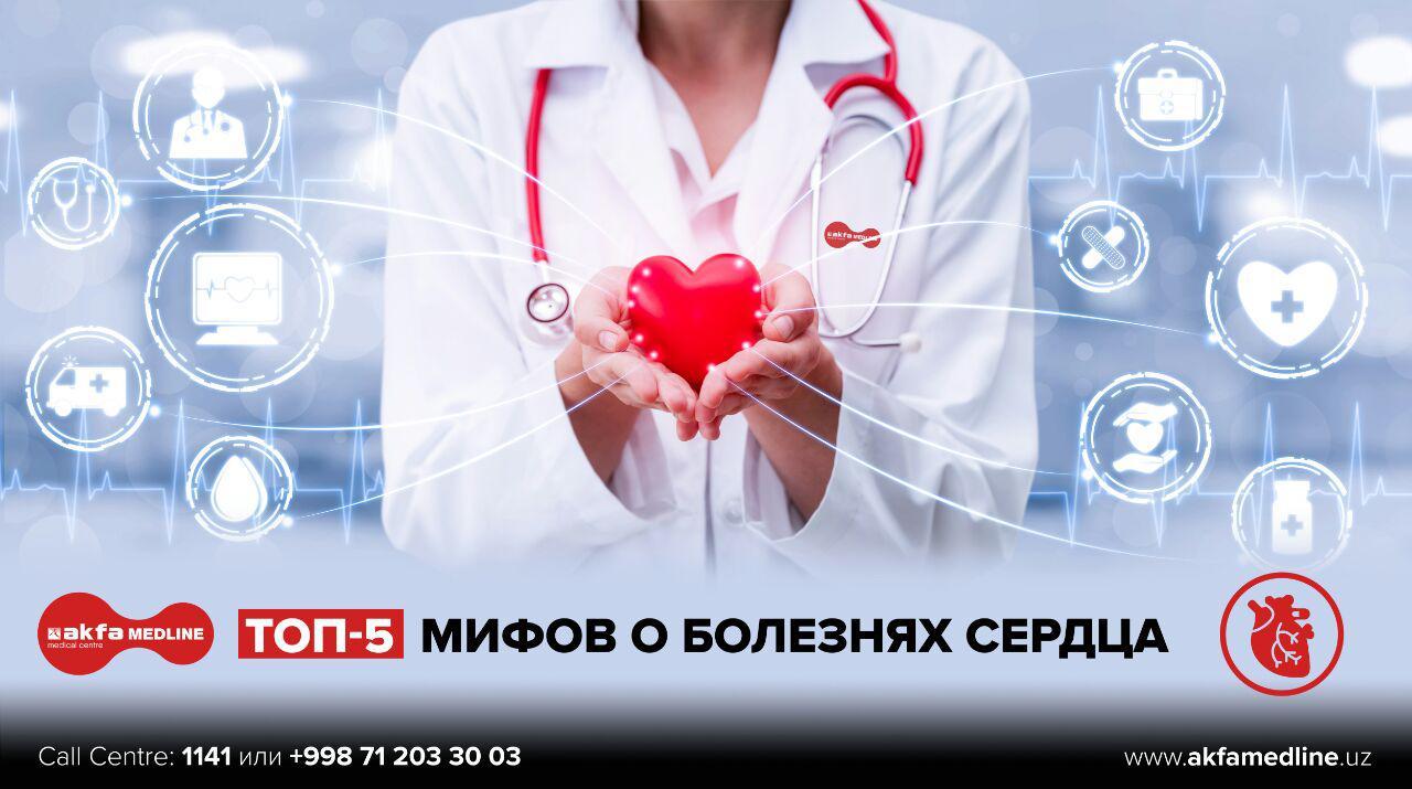 ТОП-5 распространённых мифов о болезнях сердца