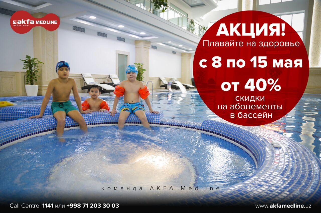 Где искать прохладу в жаркие солнечные дни? Конечно в бассейне нашего Aesthetic & SPA Centre by AKFA Medline!
