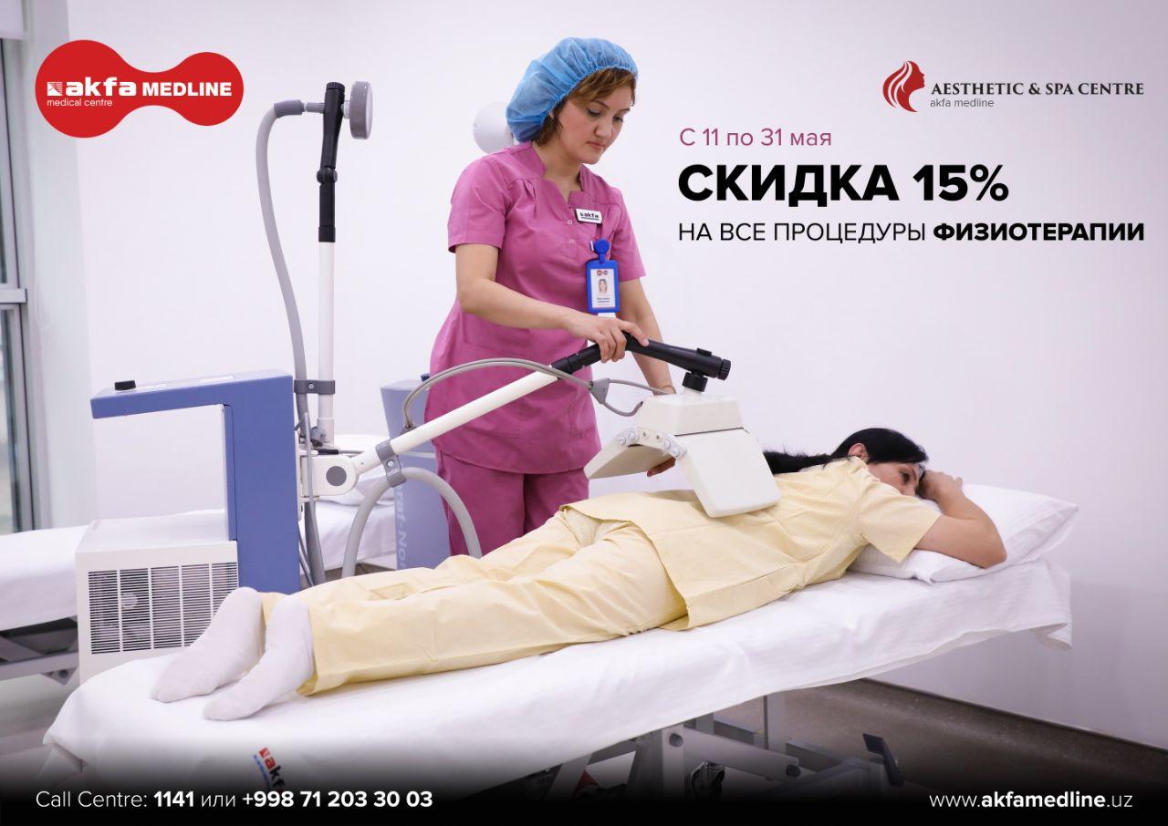 Месяц благих дел в AKFA Medline продолжается — лечение, реабилитация и профилактика заболеваний со скидкой 15%!