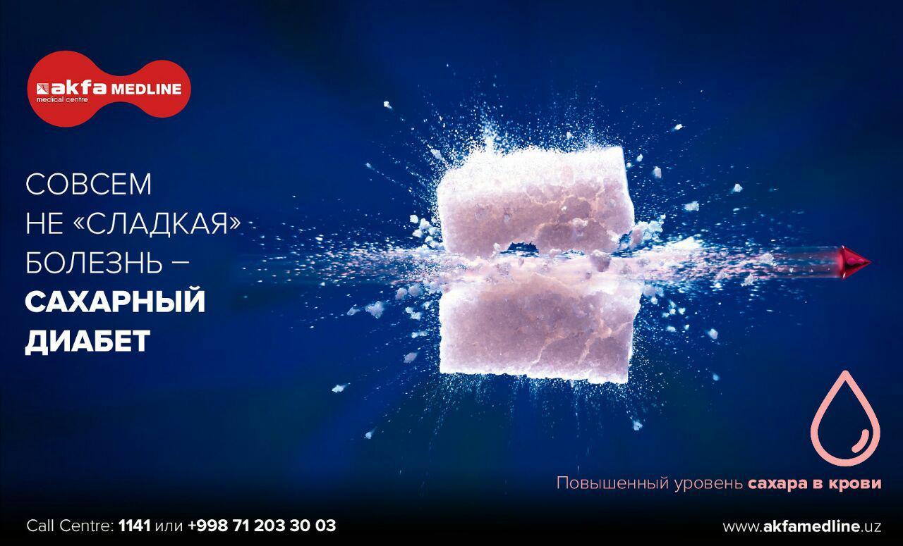 (Русский) Постоянная жажда, частое мочеиспускание, повышенный уровень сахара в крови?