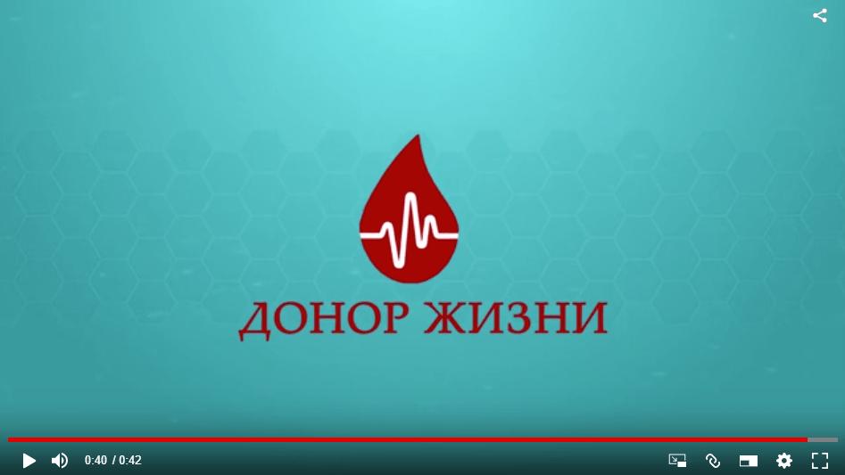 (Русский) 14 июня – Всемирный День Донора!