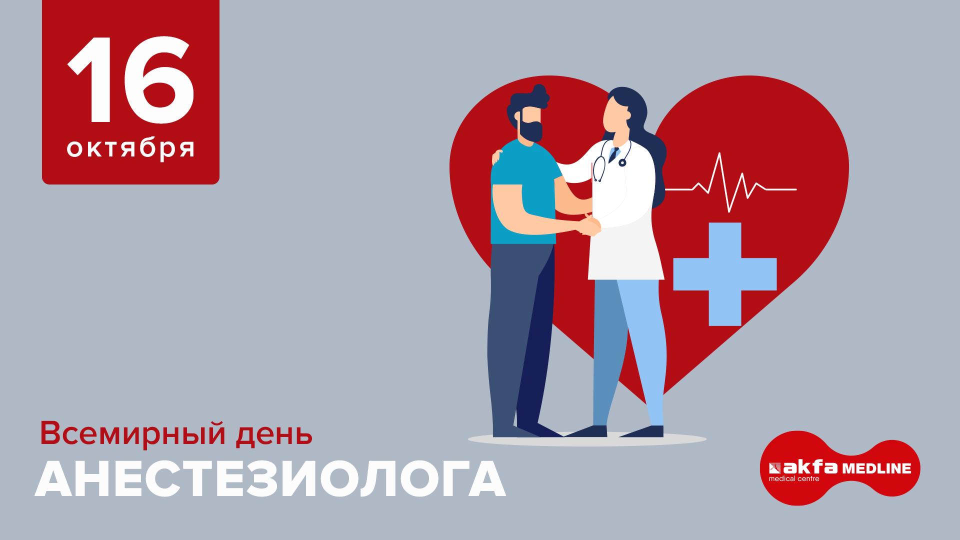 💉16 октября – всемирный день анестезиолога!💉