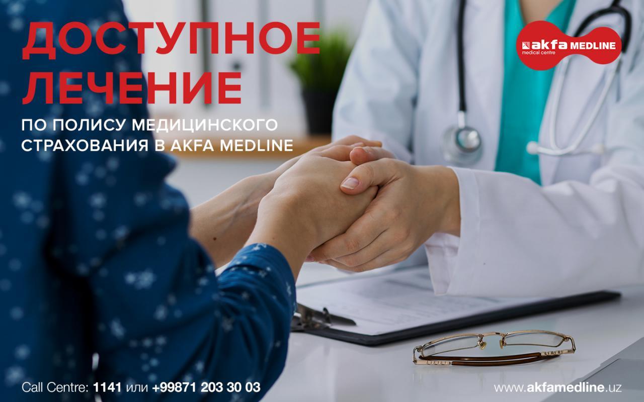 ➕А вы знали, что медицинское страхование – это удобно и выгодно? ➕