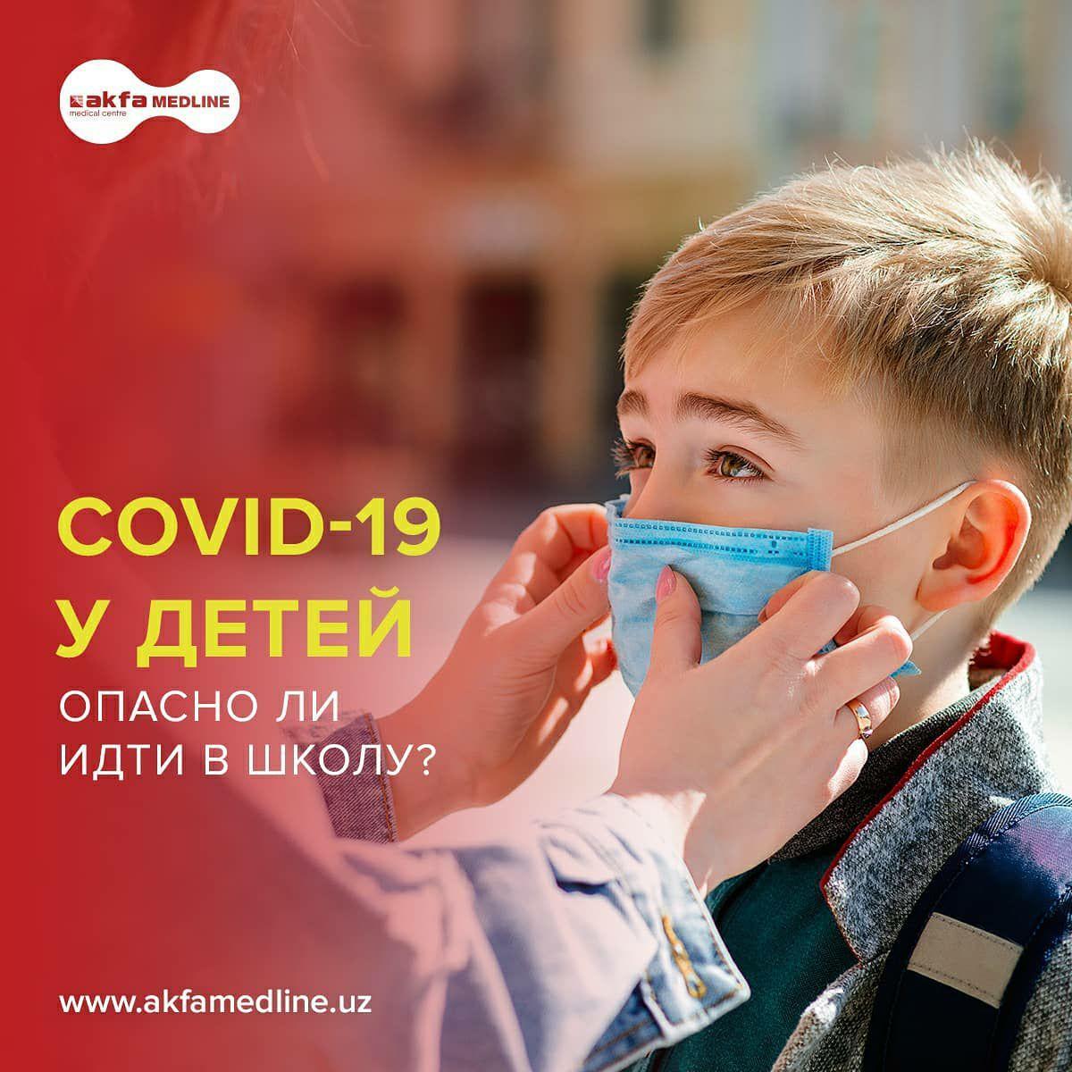 ⛔️Har bir ota-ona COVID-19 bolasi uchun qanchalik xavfli ekanligini bilish juda muhimdir.